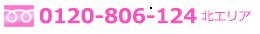 0120-806-124 北エリア