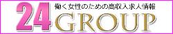 24グループバナー