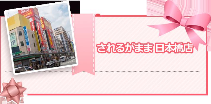 されるがまま日本橋店
